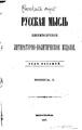 Русская мысль 1887 Книга 01.pdf