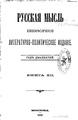 Русская мысль 1899 Книга 12.pdf
