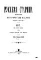 Русская старина 1905 7 9.pdf