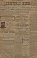 Сибирская жизнь. 1898. №092.pdf