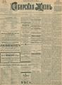 Сибирская жизнь. 1903. №172.pdf