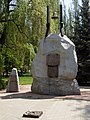 """Славянск, памятник """"афганцам"""".jpg"""