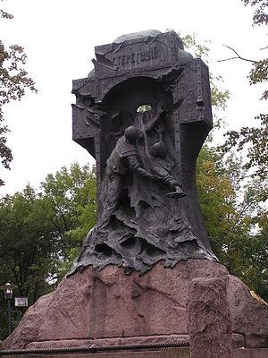 Памятник «Стерегущему», центральная часть