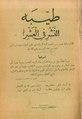 Таййиба ан-нашр фи аль-'ашр. طيّبة النّشر في العشر.pdf