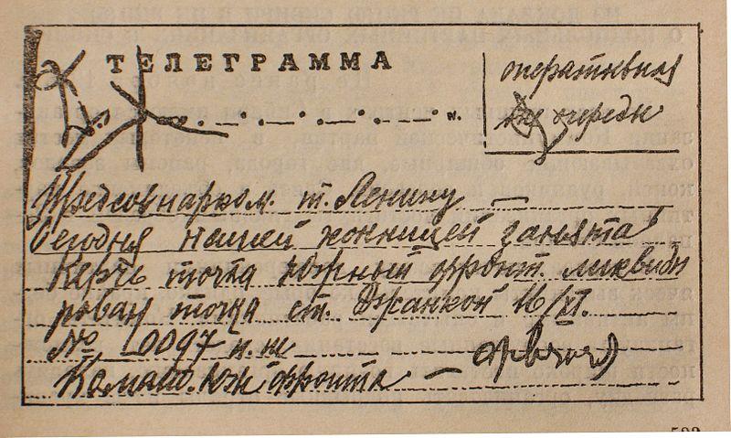 File:Телеграмма Фрунзе Ленину 1920.JPG
