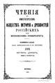 Чтения в Императорском Обществе Истории и Древностей Российских. 1881. Кн. 4.pdf