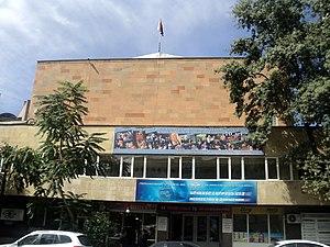 Stanislavski Russian Theatre of Yerevan - Image: Թատրոնի շենք. Կոնստանտին Ստանիսլավսկու անվան Ռուսական դրամատիկական թատրոնը (2)