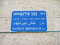 רחוב בירנבוים בירושלים.jpg