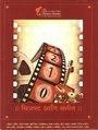 शिल्पकार चरित्रकोश खंड ७ - चित्रपट, संगीत.pdf