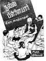 நல்ல பிள்ளையார்.pdf