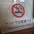 ベットでは禁煙です (1232382986).jpg