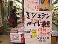 ミシュランガイド東京2009 (3090735628).jpg