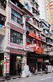 九龍深水埗醫局街170號 (2).jpg