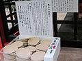 天の平瓮投げ (6367945201).jpg