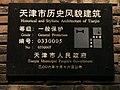 天津大学第八教学楼铭牌.jpg