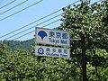 山梨 東京 県境 - panoramio.jpg