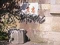 岳飞坟的忠泉 - panoramio.jpg