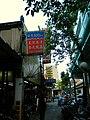 忠孝復興捷運站下檳榔攤/Areca Store under the Zhongxiao-Fuxing MRT Sta. - panoramio.jpg
