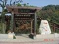 杭州. 半山公园.(虎山水库.仙人谷) - panoramio (2).jpg