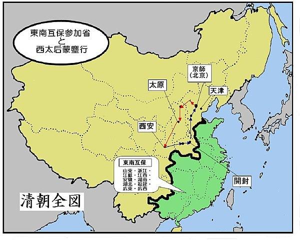 東南互保形勢図と西太后蒙塵行