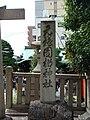 梛神社石柱.jpg