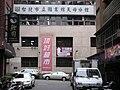 臺北市立圖書館天母分館 20090401a.jpg