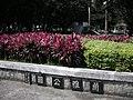 蘭雅公園 Lanya Park - panoramio - Tianmu peter (7).jpg