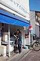 (有)アイス松本 (30165646948).jpg