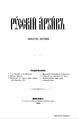 001 tom Russkiy arhiv 1863 vip 1-12.pdf