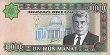 10000 manat. Türkmenistan, 2003 a.jpg