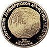 Юбилейная золотая монета «Златник Владимира»