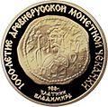 100 rublei 1988 zlatnik vladimira.jpg