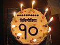 10 years celebration cake nepal chapter 2011 jan 15.jpg