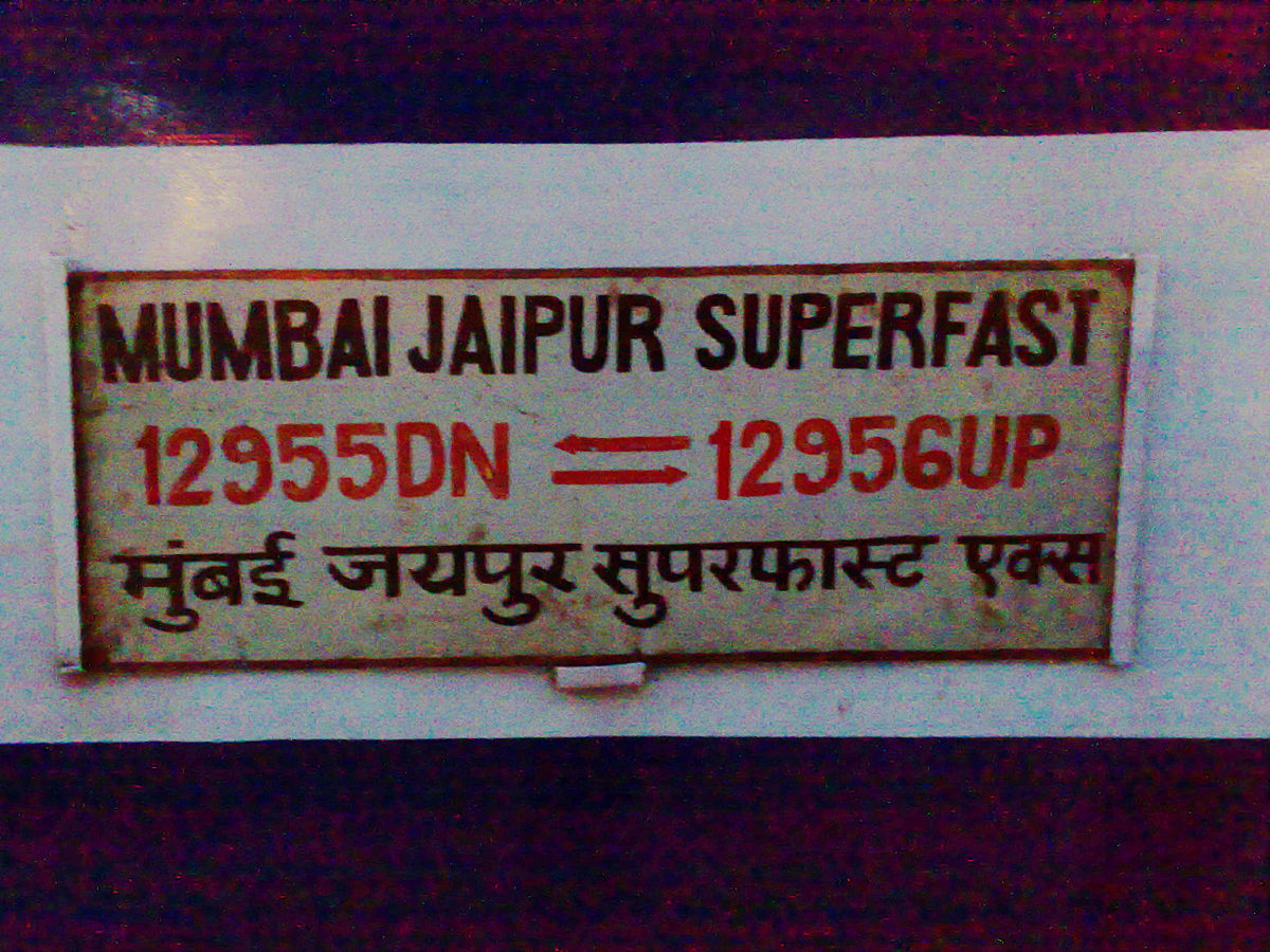 Jaipur Superfast Express Wikipedia
