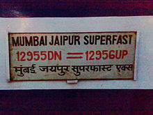 12955 Jaipur Superfast Express.jpg