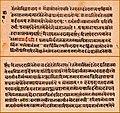 13th-century Shatapatha Brahmana 14th Khanda Prapathaka 3-4, page 1r and 1v, Sanskrit, Devanagari script.jpg