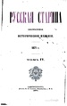 1871, Russkaya starina, Vol 4. №7-12 and table of contents vol. 3,4.pdf