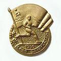 1956 LPSR Spartakiade. Badge.jpg