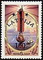 19930226 100rub Latvia Postage Stamp.jpg