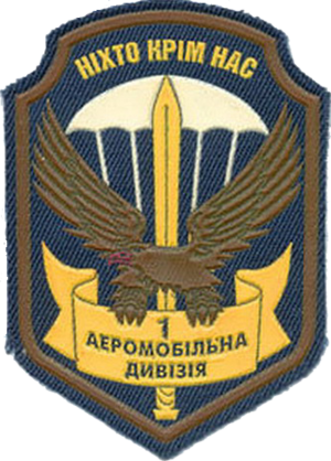 1st Airmobile Division (Ukraine) - Sleeve patch for the 1st Airmobile Division