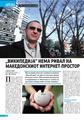 """20130125 Интервју во """"Антена"""".pdf"""