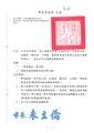 20170710 新北府交營字第10613424521號公告.pdf