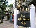 3-P1010028 Road to Mani bhavan.JPG