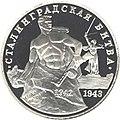 3 рубля, Сталинградская битва.jpg
