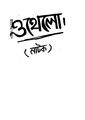 4990010053778 - Othelo, N.A, 200p, LANGUAGE. LINGUISTICS. LITERATURE, bengali (1848).pdf