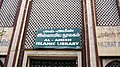 AL - AMEEN ISLAMIC LIBRARY, SALEM - panoramio (3).jpg