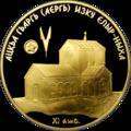 Abkhazia 50 apsar Au 2013 Elyr Church b.png