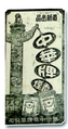 Advertisement of chung hwa cigarettes.png