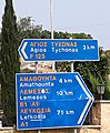 Agios Tychonas Road Sign.jpg