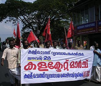 Trade unions in India - AITUC rally in Alappuzha